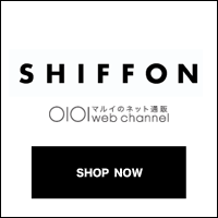 シフォン(SHIFFON)の通販|マルイ